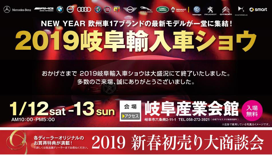 2019岐阜輸入車ショウ